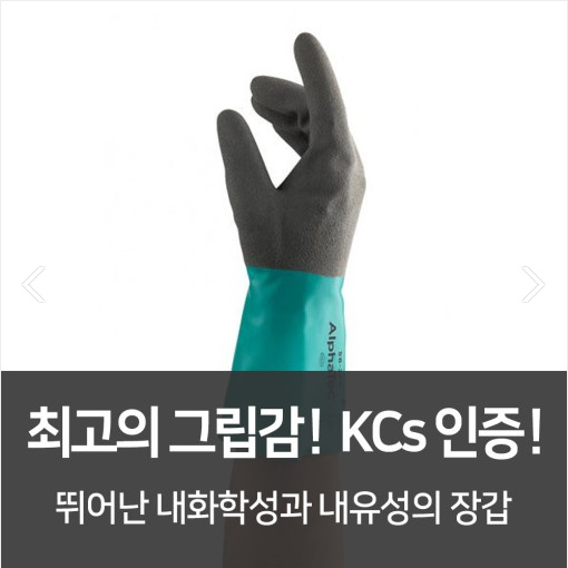 Ansell 내화학 장갑(Chemical Resistant Gloves)