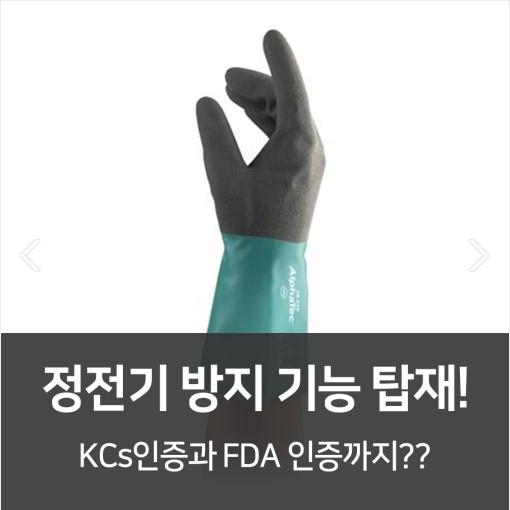 Ansell 내화학 장갑(Chemical Resistant Gloves) / 정전기방지